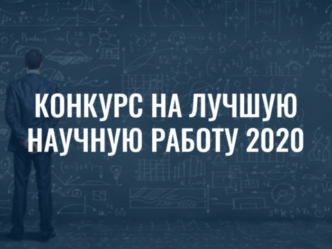Contest_ScW_SMU_2020_logo