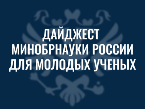 digest_minobrnauki_logo