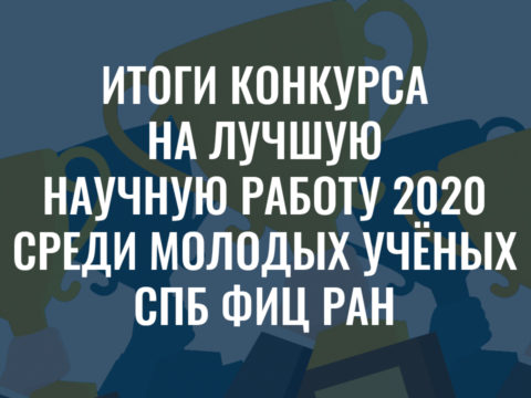 res_ys_contest_2020