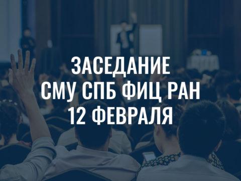 meetup_smu_12.02.21_logo