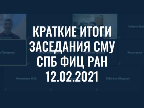 res_meetup_smu_12.02.21_logo