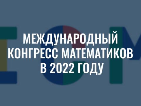 icm-2022_logo