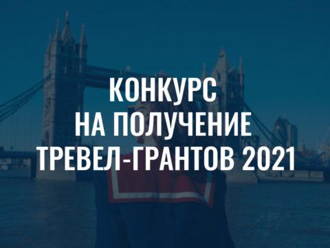 travel-grant-2021_logo