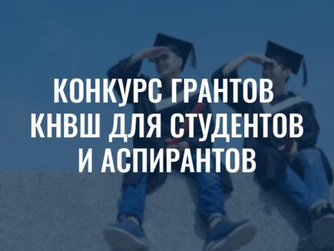 knvs_asp_2021_logo