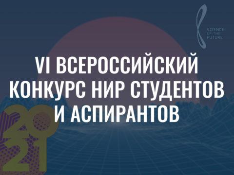 SF_contest_2021-logo