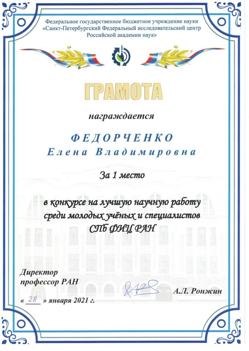 Грамота за 1 место Елене Владимировне Федорченко